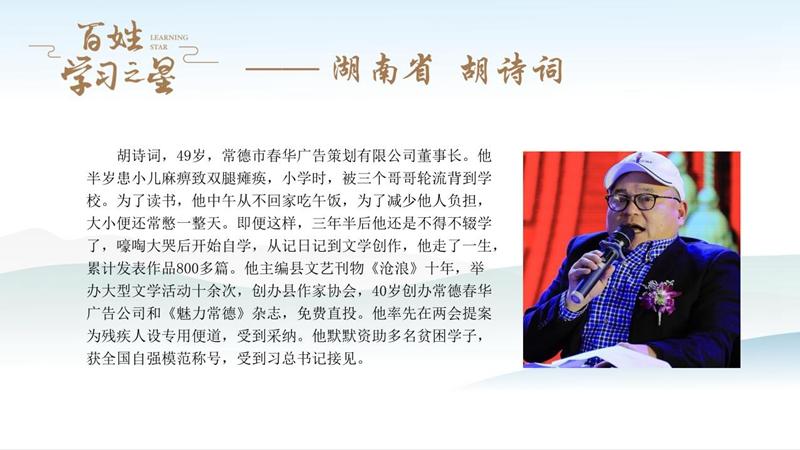 湖南省  胡诗词.jpg