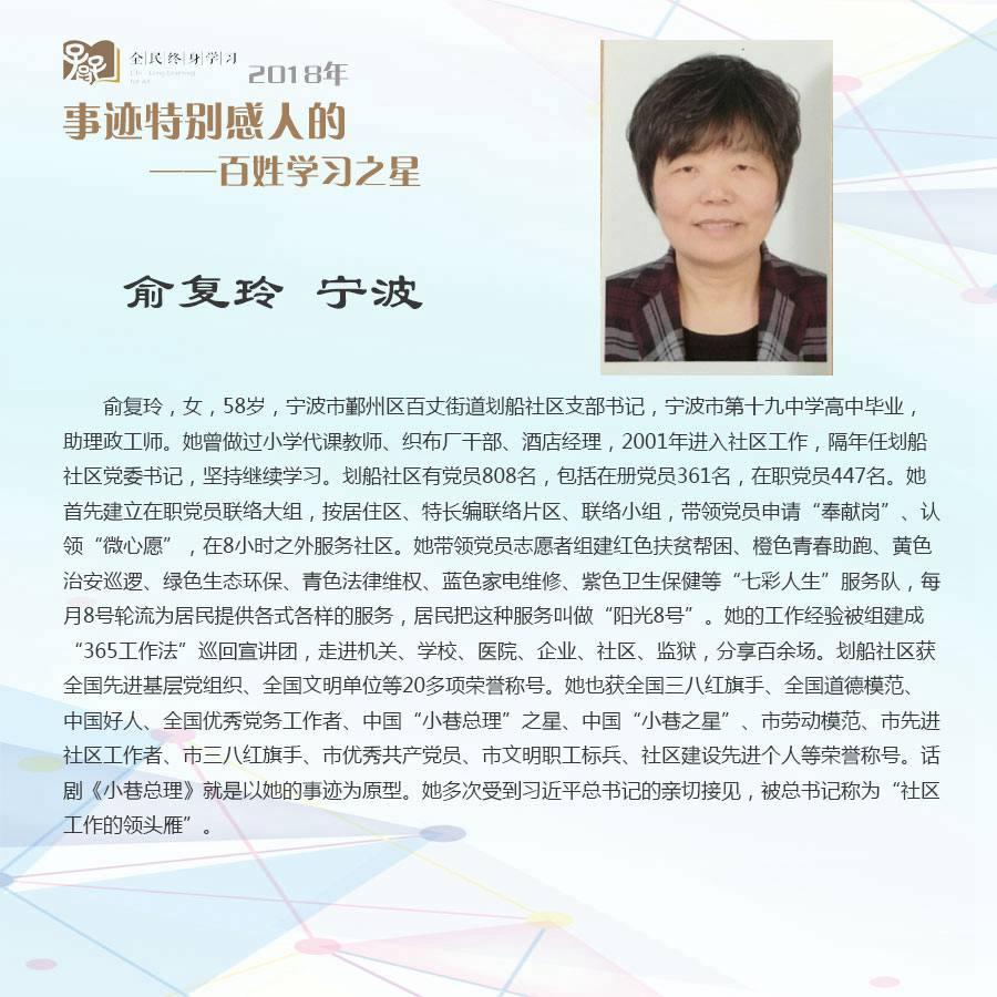 俞复玲 宁波 2018_副本.jpg