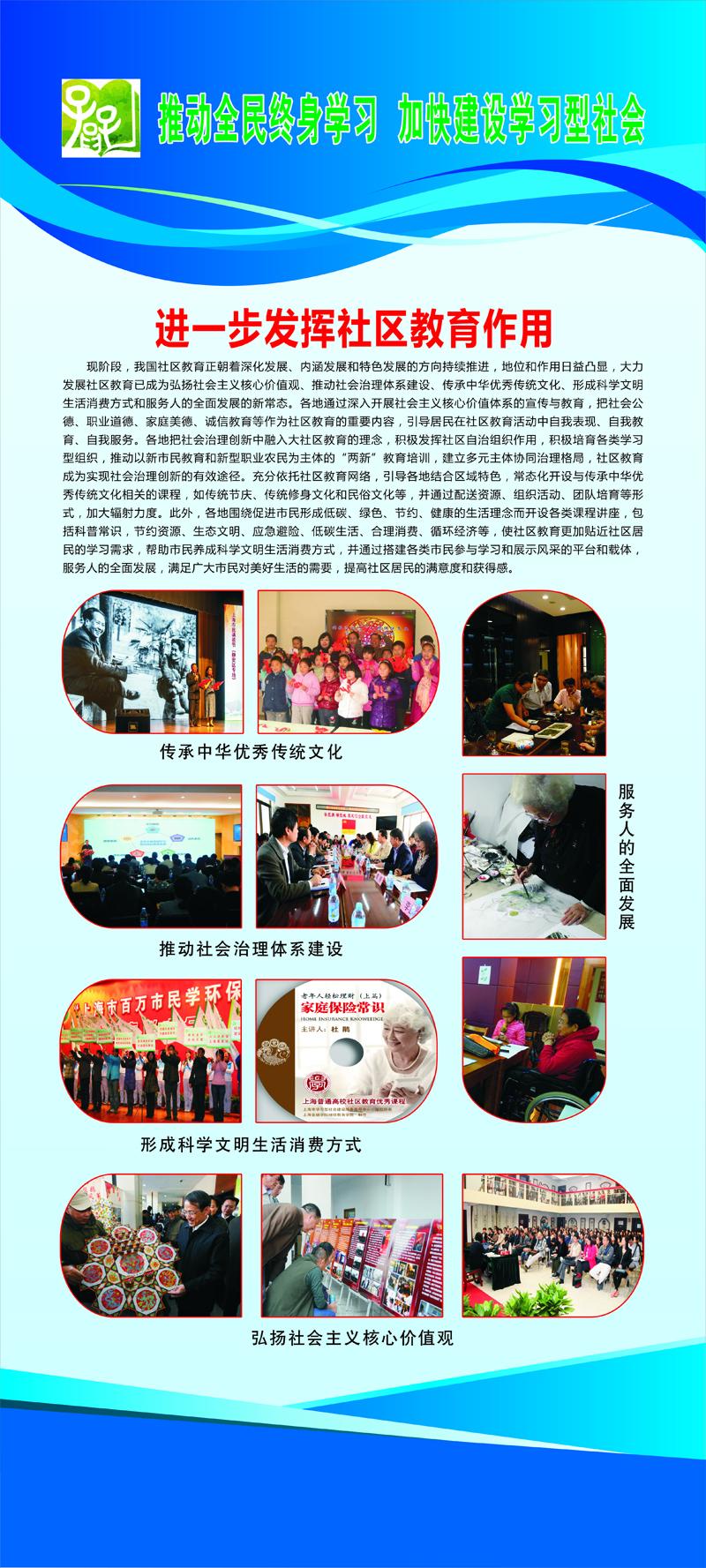 社区教育展板4.jpg