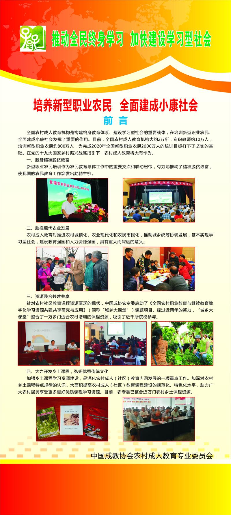 新农村农民培训1.jpg