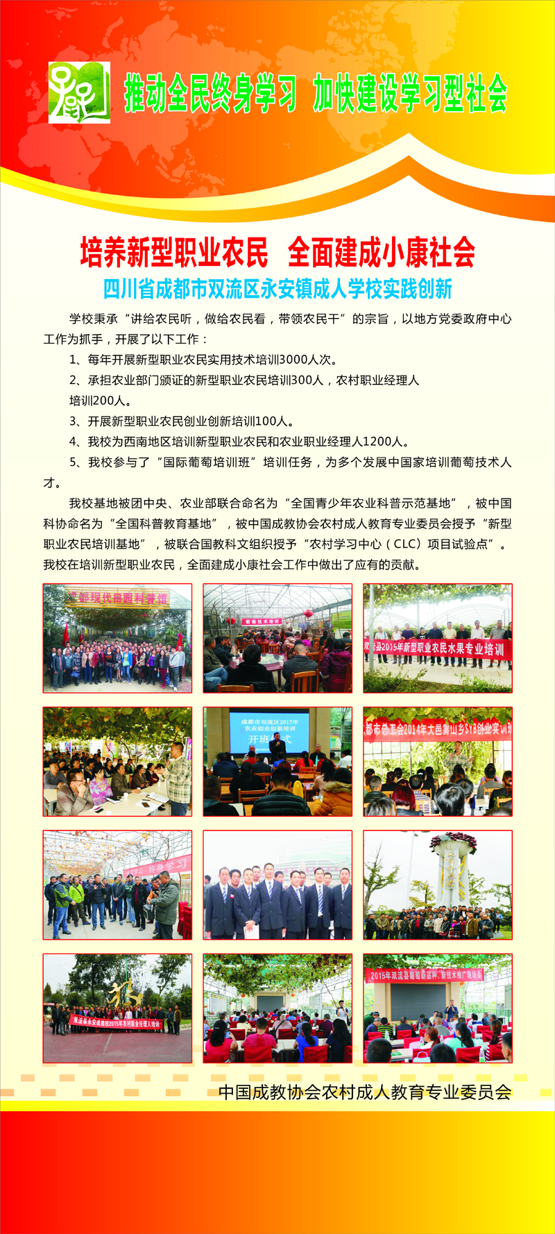 新农村农民培训4.jpg