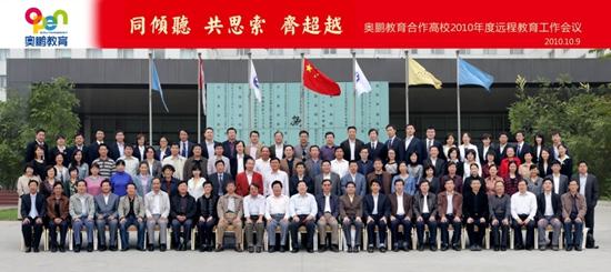 """(80余位高校领导参加""""公共服务体系合作高校工作会议"""",共商网络教育发展大计。).jpg"""