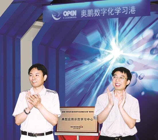 """(2007年教育部""""数字化学习港""""教改项目北京示范学习中心建成并对市民开放。).jpg"""