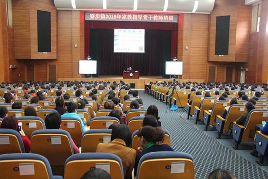 2016年3月23日寮步成校举办的全镇2016年家教骨干教师培训.jpg