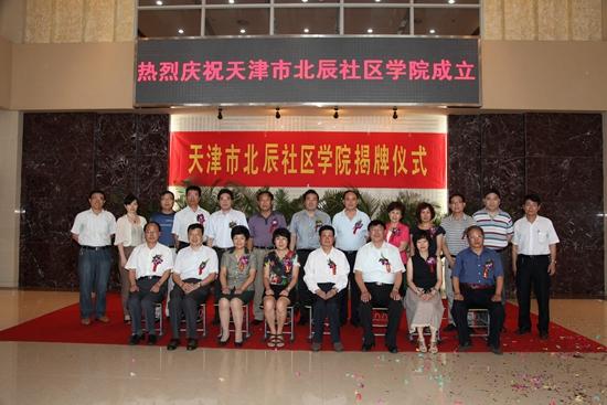 天津市涉农区县首家社区学院成立.jpg