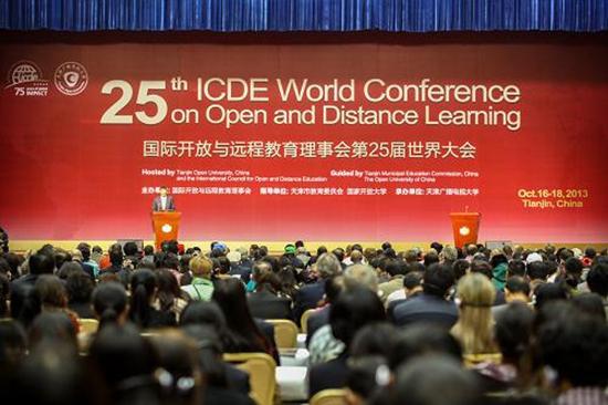 2 天津广播电视大学承办的国际开放与远程教育理事会第25届世界大会(ICDE)首次在中国大陆地区举行.jpg
