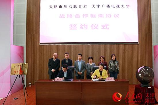 """4 天津广播电视大学与天津市妇联合作,启动""""精彩女性终身学习计划"""",列入市20项民心工程.jpg"""