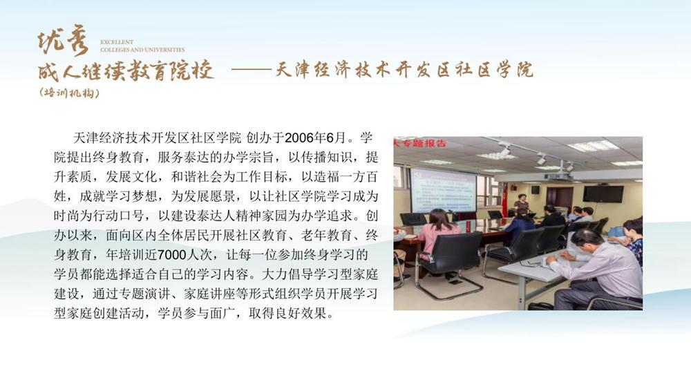 天津经济技术开发区社区学院1_副本.jpg