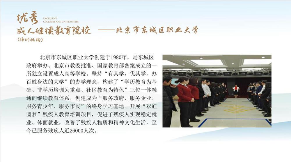 北京市东城区职业大学1_副本.jpg