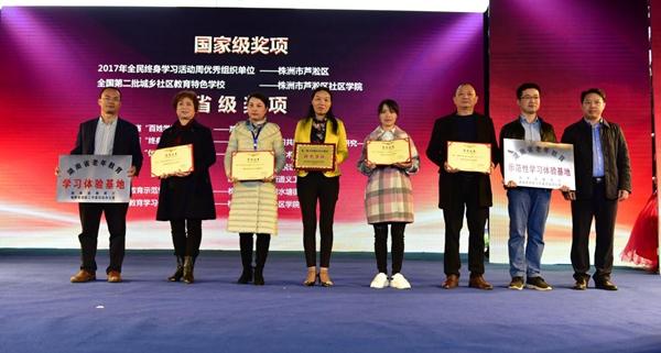 湖南省终身教育指导服务中心副主任、湖南广播电视大学副校长欧俊颁发国家级、省级奖项.jpg