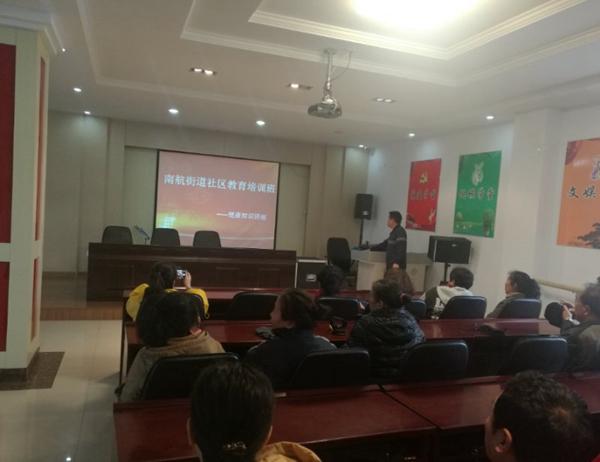 南航街道社区教育培训班图片_20171113092759.jpg