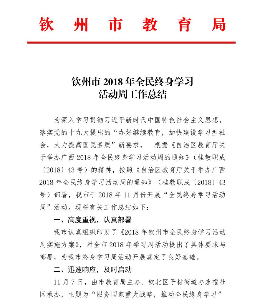 钦州市2018年全民终身学习活动周工作总结(盖章)_00.png