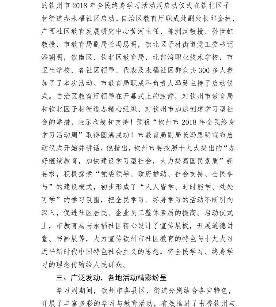 钦州市2018年全民终身学习活动周工作总结(盖章)_01.png