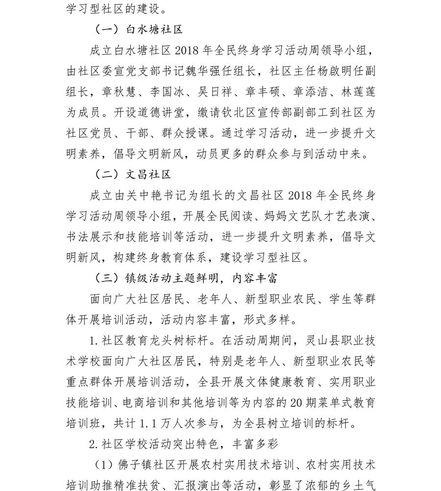 钦州市2018年全民终身学习活动周工作总结(盖章)_02.png