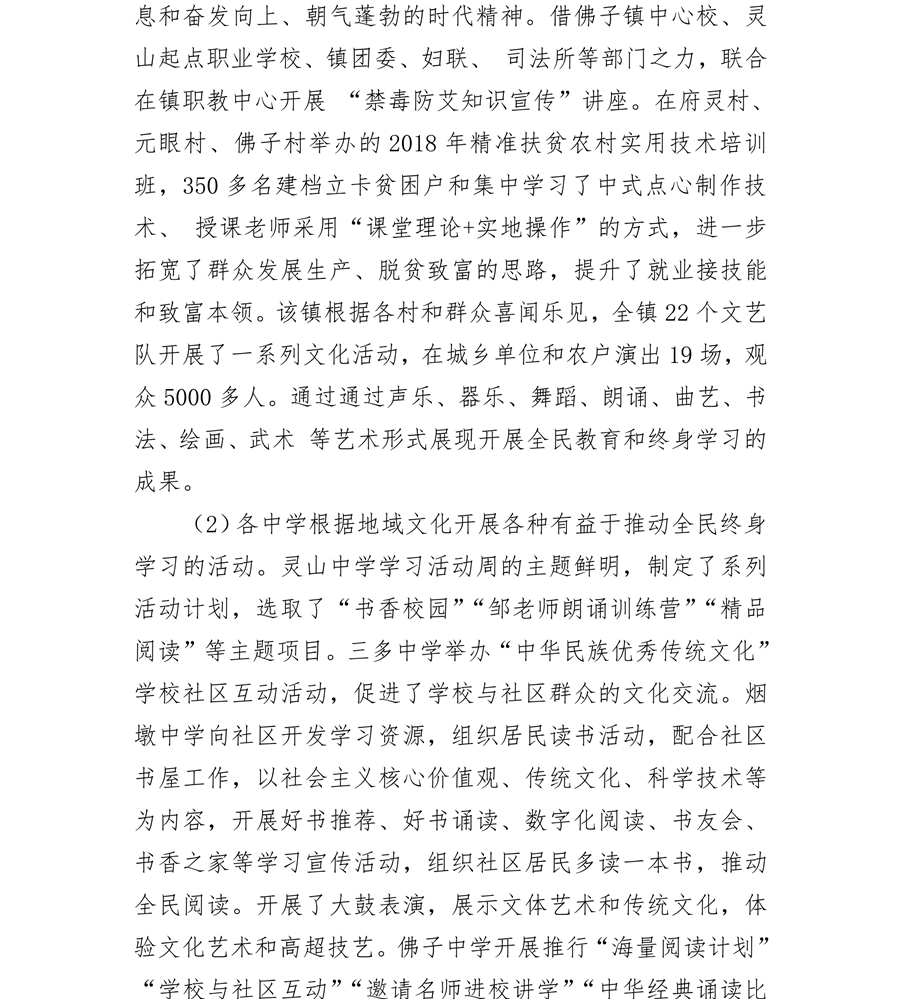 钦州市2018年全民终身学习活动周工作总结(盖章)_03.png