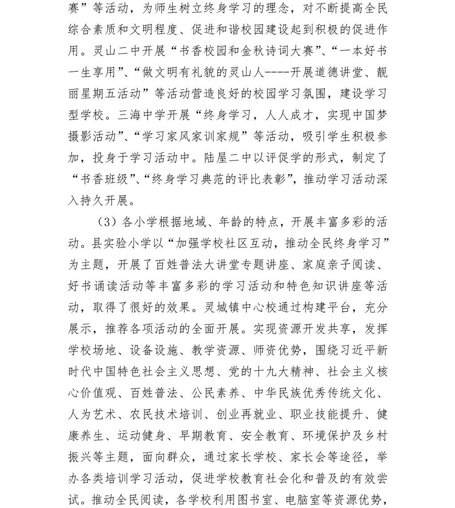 钦州市2018年全民终身学习活动周工作总结(盖章)_04.png