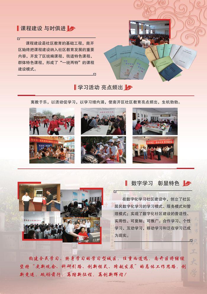 南开宣传彩页-含出血-02_副本.jpg
