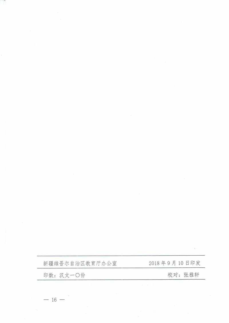 新教职成办〔2018〕26号自治区关于举办2018年全民终身学习活动周的通知_页面_16_副本.jpg