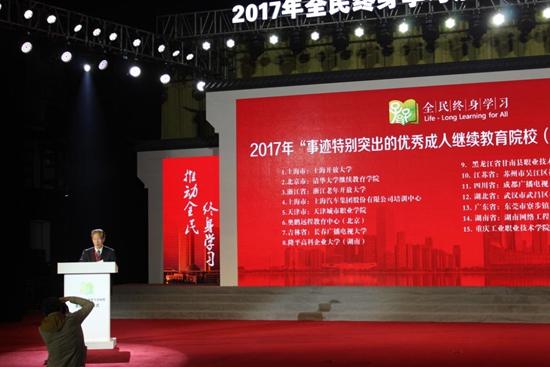 中国成人教育协会副会长张昭文宣读优秀成人继续教育院校(培训机构)名单.jpg