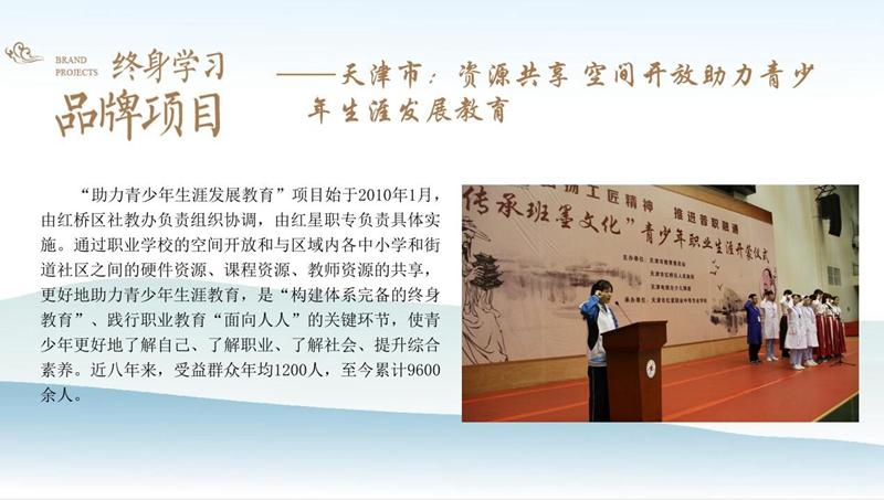 天津市:资源共享  空间开放  助力青少年生涯发展教育.jpg
