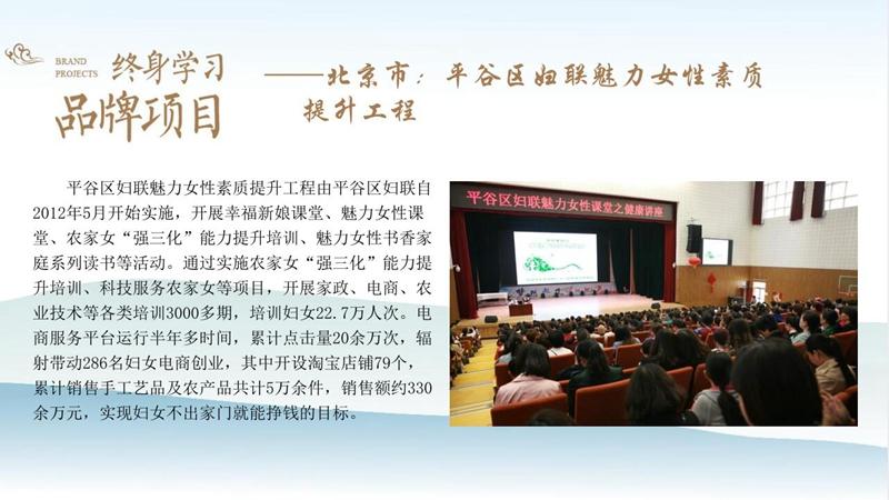 北京市:平谷区妇联魅力女性素质提升工程.jpg