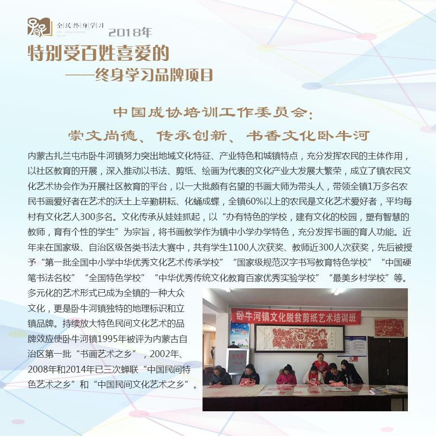 a中国成协培训工作委员会:崇文尚德、传承创新、书香文化卧牛河 2018.jpg