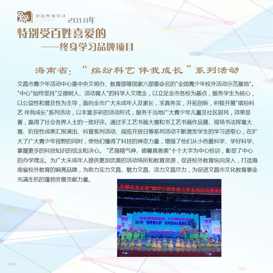 "a海南省:""缤纷科艺 伴我成长""系列活动 2018.jpg"