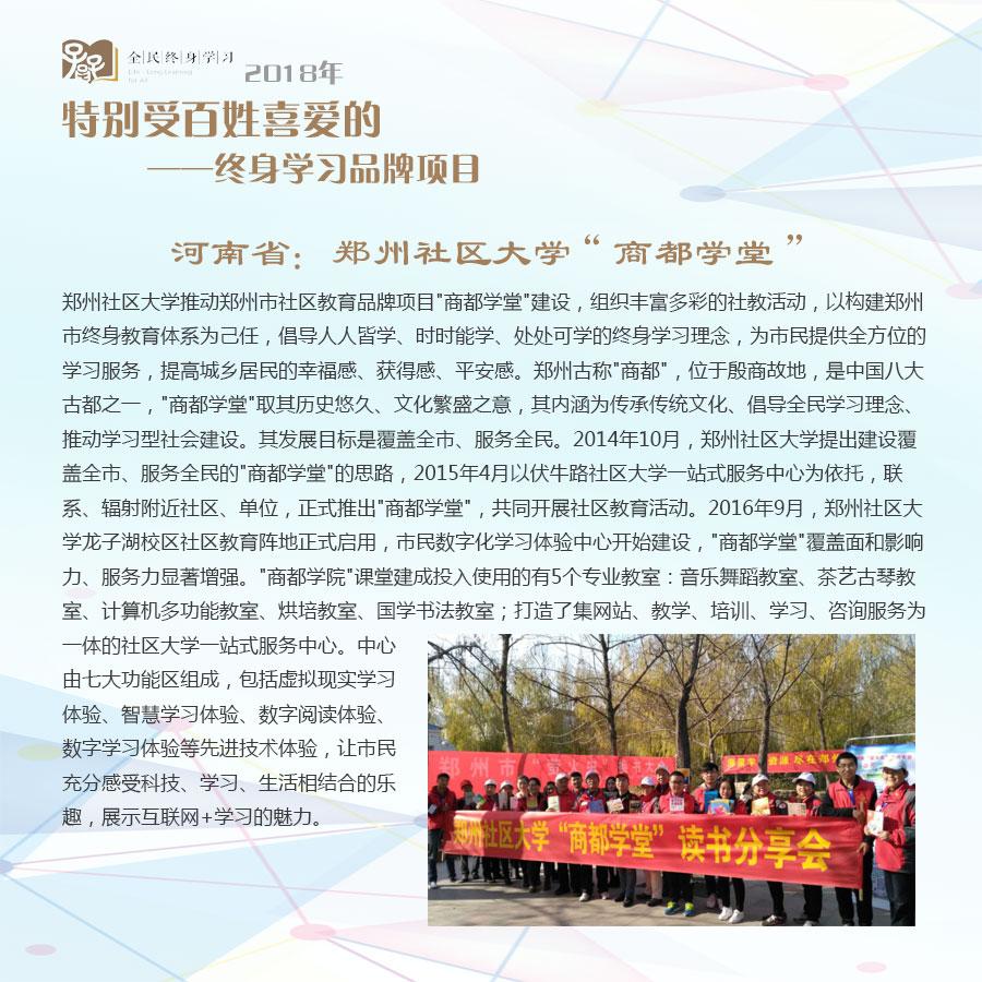 "a河南省:郑州社区大学""商都学堂"" 2018.jpg"