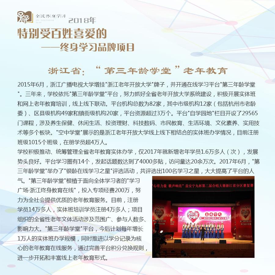 "a浙江省:""第三年龄学堂""老年教育 2018.jpg"