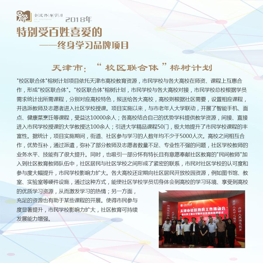 """a天津市:""""校区联合体""""榕树计划 2018.jpg"""